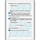 Післябукварик Посібник для читання і письма 1 клас Авт: Гребенькова Л. Вид: Весна, фото 3