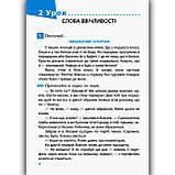 Післябукварик Посібник для читання і письма 1 клас Авт: Гребенькова Л. Вид: Весна, фото 5