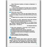 Післябукварик Посібник для читання і письма 1 клас Авт: Гребенькова Л. Вид: Весна, фото 6