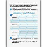 Післябукварик Посібник для читання і письма 1 клас Авт: Гребенькова Л. Вид: Весна, фото 7