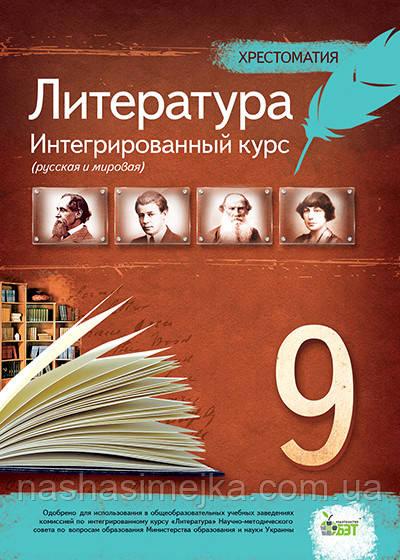 Литература. Интегрированный курс (русская и мировая). Хрестоматия 9 класс (Освіта)