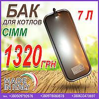 Бак Cimm для котлов 7 л (code: 960603/825)