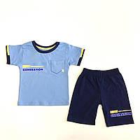Костюм для мальчика летний с голубой футболкой 86/92 (1,5- 2 года)