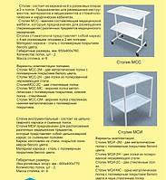 Столик инструментальный МСИ-МС ( металическая истеклянная полка)