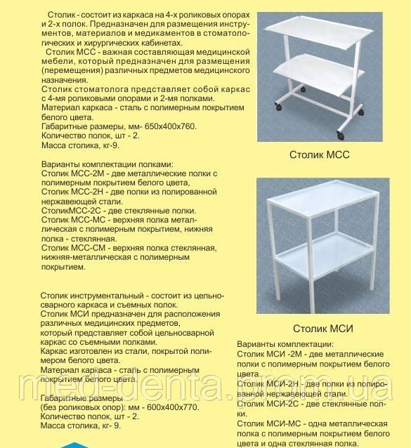 Столик стоматолога МСС-МС (две полки: металическая и стеклянная) NaviStom