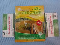 Биодеструктор Калиус / Kalius (20 г) универсальный препарат для компостирования