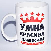 "Чашка для дівчини ""Розумна красива незалежна......"" 350 мл"