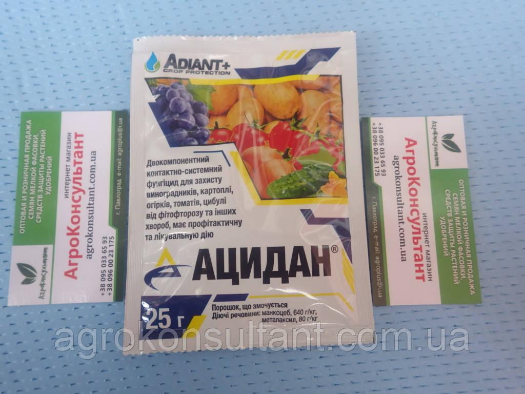 Ацидан (Adiant+), 25 г - фунгицид для защиты картофеля, виноградников, огурцов, томатов, лука и др.