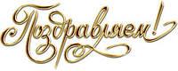 Поздравляем с наступающими праздниками!!!