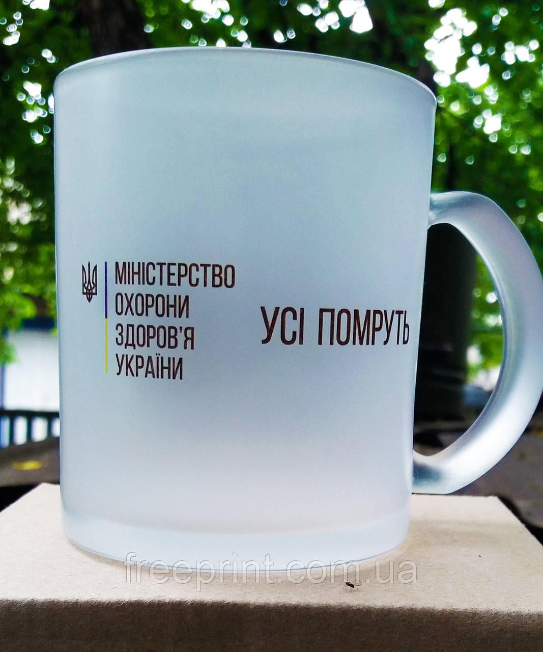 """Чашка-прикол """"Усі помруть"""". Подарунок для лікарів. Друк на чашках"""