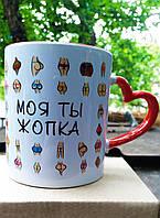 """Чашка-прикол """"Моя ты жопка"""". Подарочная чашка для любимой"""