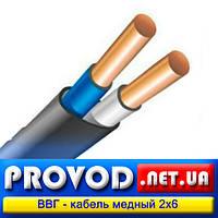 ВВГ 2х6 - двухжильный кабель, медный, силовой (ПВХ изоляция)