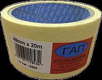 Лента малярная ГАП 72*20 м (желтая) 18шт. товар отгружается упаковками