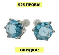"""Серебряные серьги-пусеты с фианитами """"Карат"""""""