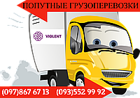 Грузоперевозки. Грузовые перевозки, попутные перевозки  Черкассы, Черкасская область в любую точку Украины.