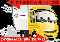 Вантажні перевезення. Попутні перевезення  Тернопіль, Чортків, Бучач, Збараж у будь-який напрямок України.