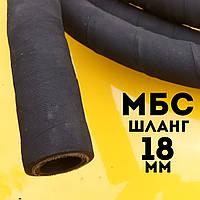 Шланг (рукав) МБС 18 мм Бензостойкий топливный маслобезостойкий ГОСТ