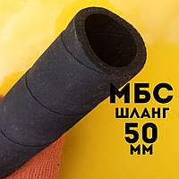 Шланг (рукав) МБС 50 мм Бензостойкий топливный маслобезостойкий ГОСТ