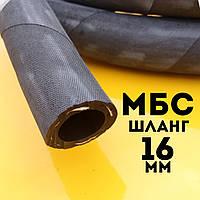Шланг (рукав) МБС 16 мм Бензостойкий топливный маслобезостойкий ГОСТ