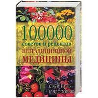 100 000 советов и рецептов нетрадиционной медицины. Свой путь к здоровью