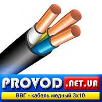 ВВГ 3х10 - трехжильный кабель, медный, силовой (ПВХ изоляция)
