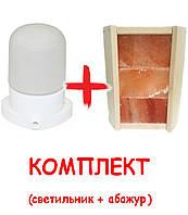 Светильник для бани LINDNER Lisilux + Ограждение для светильника PRO с гималайской солью 3. ( Комплект )