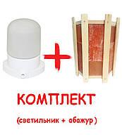 Светильник для бани LINDNER Lisilux + Ограждение для светильника PRO с гималайской солью 4.5. ( Комплект )