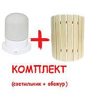 Светильник для бани LINDNER Lisilux + Ограждение светильника для бани и сауны PRO, липа