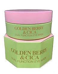 Гидрогелевые патчи Золотая Ягода и Центелла Gaston Dual Function Golden Berry & Cica Hydro Gel Eye patch