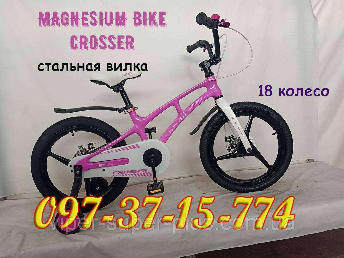 🔥✅  Велосипед Детский MAGNESIUM BIKE CROSSER 18 Дюймов. Розовый. Стальная вилка. Новинка!