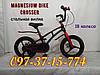 🔥✅  Велосипед Детский MAGNESIUM BIKE CROSSER 18 Дюймов. Розовый. Стальная вилка. Новинка!, фото 3