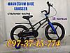 🔥✅  Велосипед Детский MAGNESIUM BIKE CROSSER 18 Дюймов. Розовый. Стальная вилка. Новинка!, фото 4