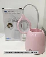Настольная лампа LED LAMP-I-6581 со стаканом для принадлежностей