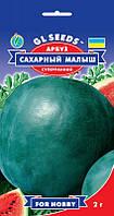 Семена арбуза Сахарный малыш 2 г, GL SEEDS