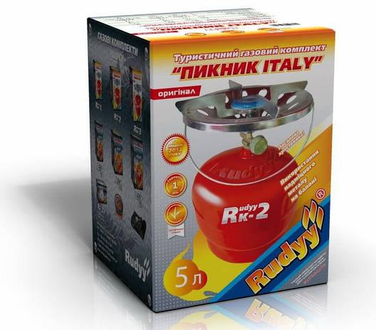 """Газовый комплект """"Rudyy Пикник-Italy Rk-2"""" 5л., фото 2"""