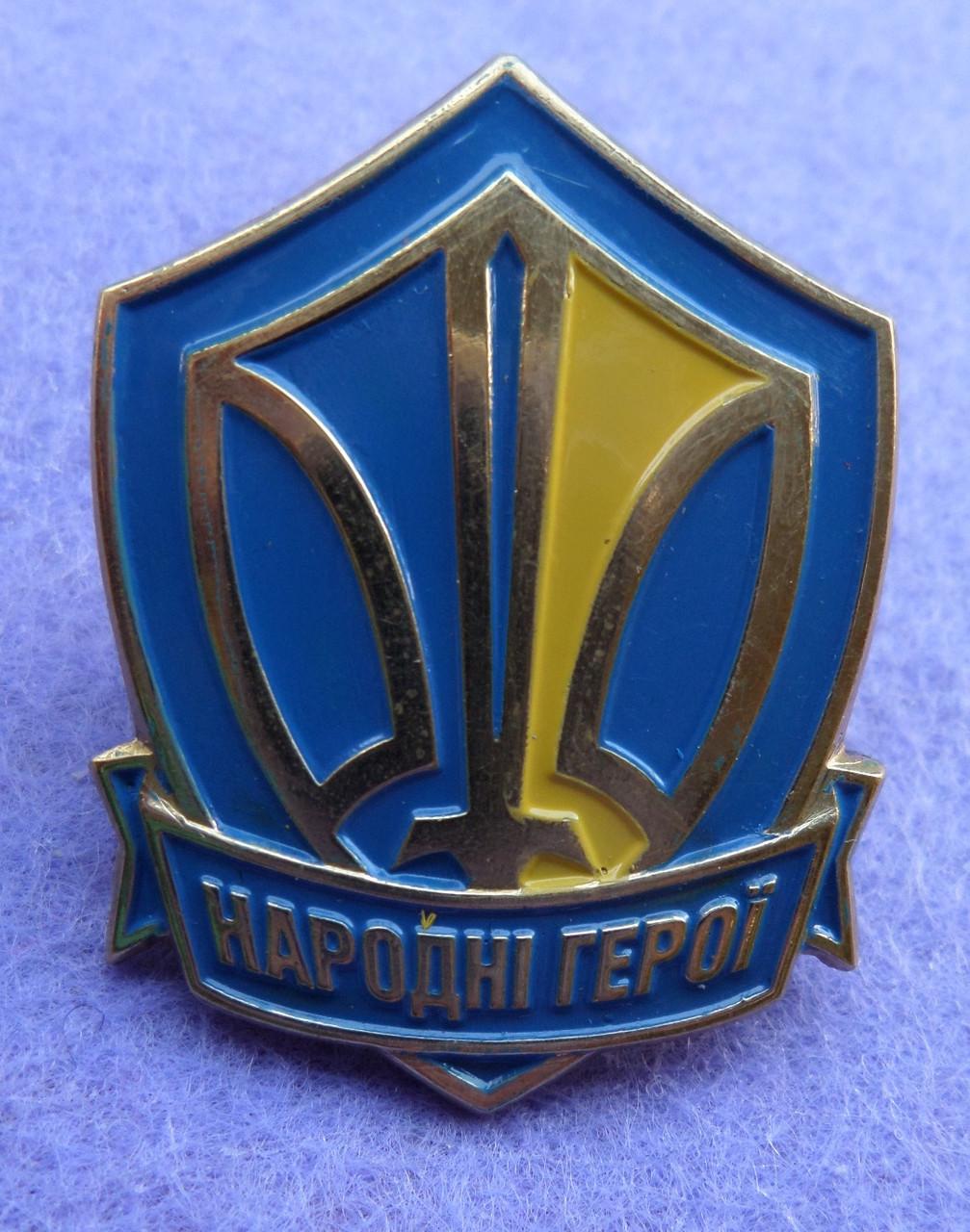 Відзнака Народні герої України №119