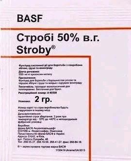 Фунгицид Строби 2 г, BASF