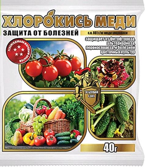 Фунгицид Хлорокись меди 40 г, Агромакси