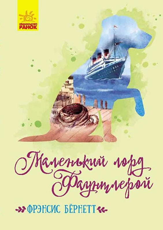 Класичні романи: Маленький лорд Фаунтлерой (р)