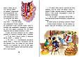 Класичні романи: Маленький лорд Фаунтлерой (р), фото 3