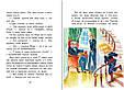 Класичні романи: Маленький лорд Фаунтлерой (р), фото 4