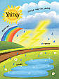 Моя перша енциклопедія : Як виникає дощ? (у), фото 2