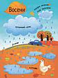 Моя перша енциклопедія : Як виникає дощ? (у), фото 5