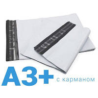 Курьерские пакеты А3+ с карманом – 380х400+40 мм! Возможность нанесения вашего лого от 100 шт!