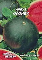 "Семена арбуза Огонёк, ранний, 3 г, ""Семена Украины"", Украина"