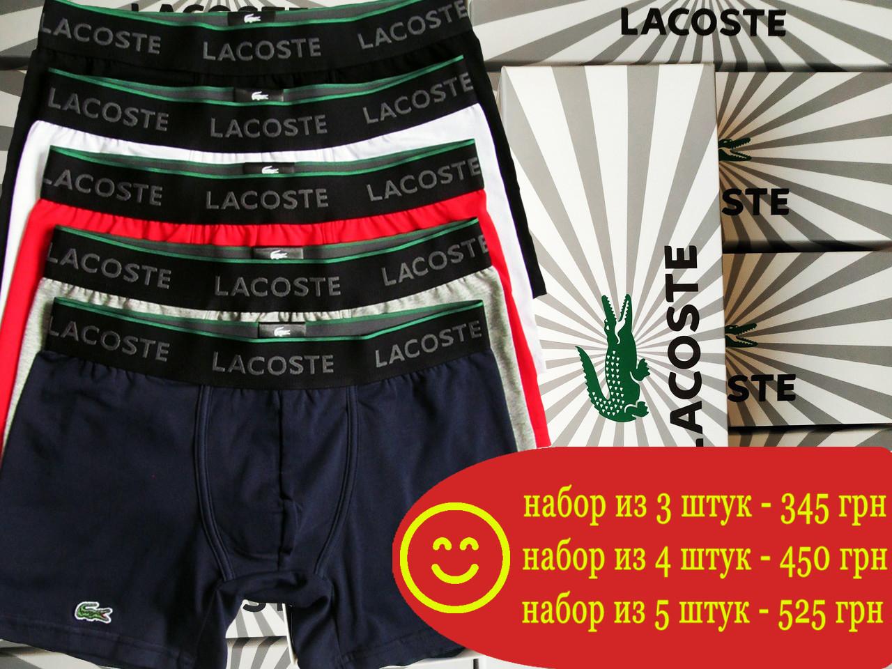 Набор мужские трусы боксёры удлиненных Lacoste (реплика) в брендовой подарочной коробке