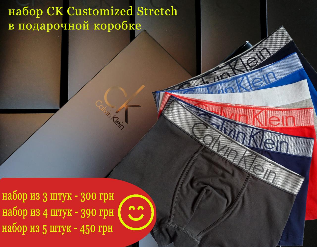 Набор мужские трусы боксёры Сalvih Kleih Customized Stretch (реплика) в брендовой подарочной коробке