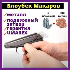 Подвижный затвор, отдача, Блоубек Пистолет Макарова пневматический Umarex Ultra (Blowback)