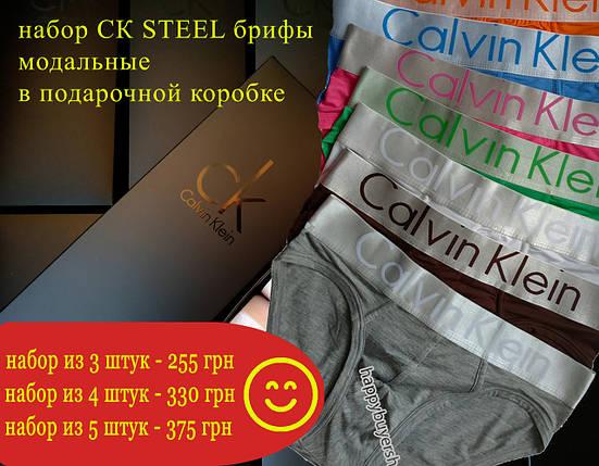 Набор мужских трусов слипов Сalvih Kleih Steel Modal (реплика) размер L, фото 2