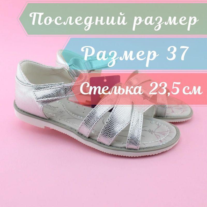Серебристые босоножки девочке летняя детская обувь тм Томм размер 37